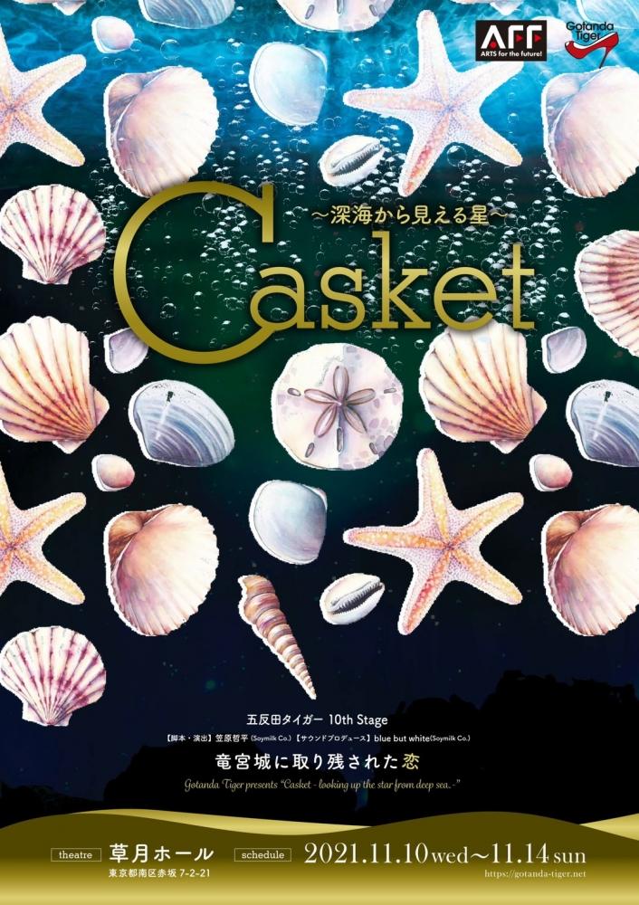 劇団TEAM-ODAC第29回本公演 『HOME〜いつか帰るよ、僕だけのHOME〜』