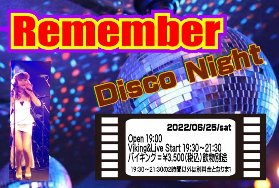 <img class='new_mark_img1' src='https://img.shop-pro.jp/img/new/icons1.gif' style='border:none;display:inline;margin:0px;padding:0px;width:auto;' />DISCO NIGHT Remember 2019/06/15(sat)