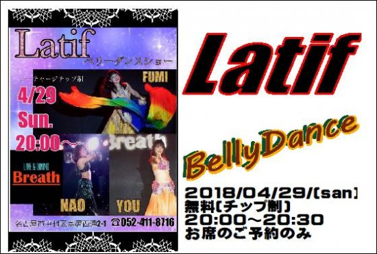 Belly Dance Show Latif 2018/04/29(sun)