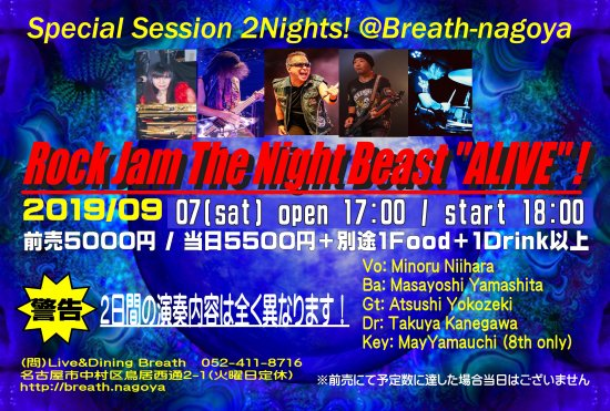 <img class='new_mark_img1' src='https://img.shop-pro.jp/img/new/icons1.gif' style='border:none;display:inline;margin:0px;padding:0px;width:auto;' />Rock Jam The Night Beast 2019/03/21(Thu)