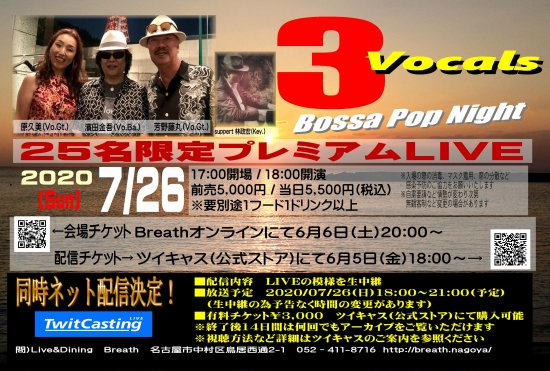 <img class='new_mark_img1' src='https://img.shop-pro.jp/img/new/icons1.gif' style='border:none;display:inline;margin:0px;padding:0px;width:auto;' />3VOCALS Bossa Pop Night nagoya 2020/05/31(sun)