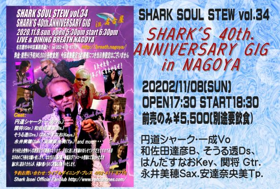 <img class='new_mark_img1' src='https://img.shop-pro.jp/img/new/icons1.gif' style='border:none;display:inline;margin:0px;padding:0px;width:auto;' />SHARK SOUL STEW vol.34 SHARK'S 40th.ANNIVERSARY GIG 2020/11/08(sun)