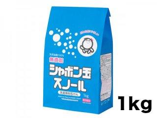 シャボン玉粉石けんスノール紙袋 1kg