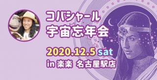 宇宙忘年会 in 楽楽 2020.12.5(土・夜)
