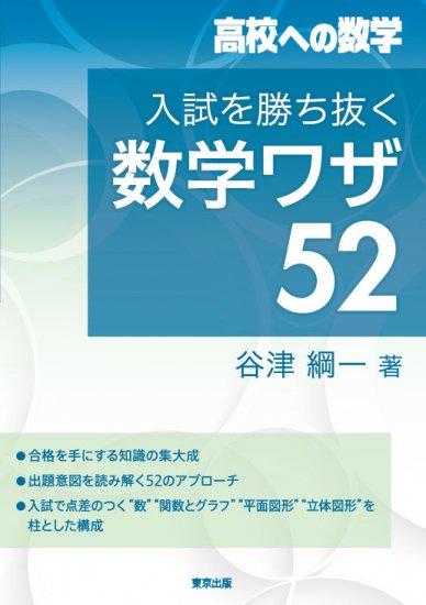 入試を勝ち抜く数学ワザ52