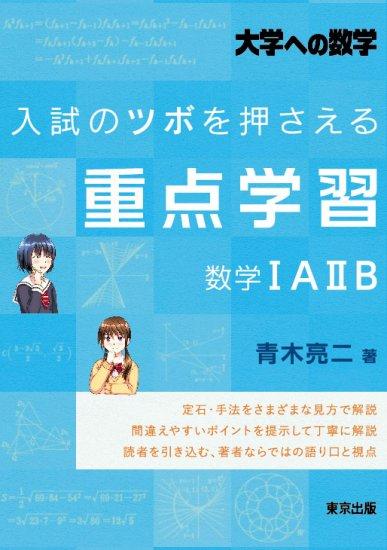 入試のツボを押さえる重点学習/数学IAIIB