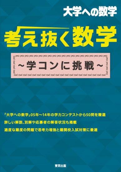 考え抜く数学〜学コンに挑戦〜