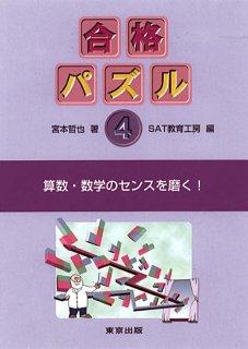 合格パズル(4)