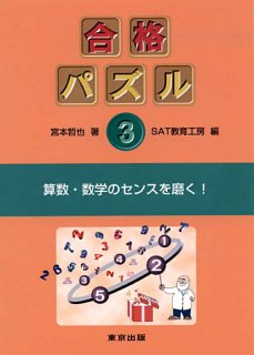 合格パズル(3)