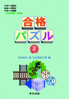 合格パズル(2)