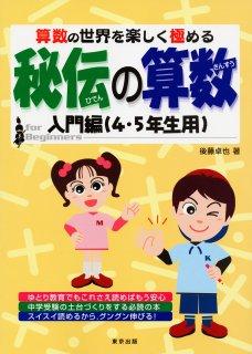 秘伝の算数 入門編(4・5年生用)