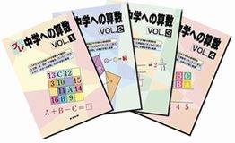 プレ・中学への算数 4冊セット(直販限定商品)