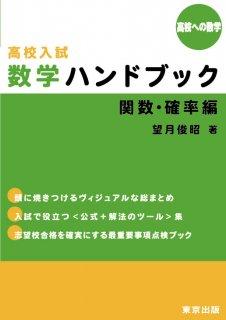 数学ハンドブック/関数・確率編