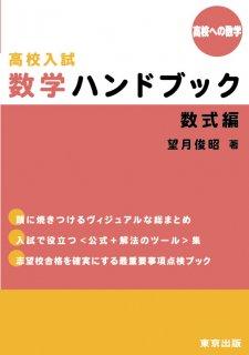 数学ハンドブック/数式編