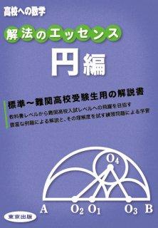 解法のエッセンス/円編