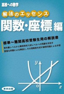 解法のエッセンス/関数・座標編