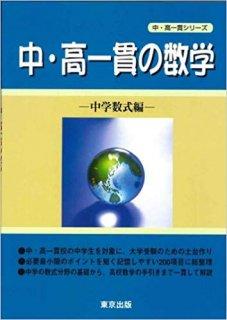 中・高一貫の数学 中学数式編