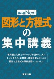 教科書Next 図形と方程式の集中講義