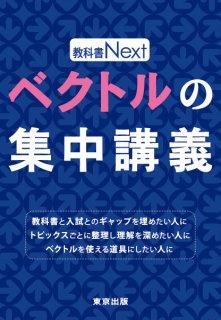 教科書Next ベクトルの集中講義