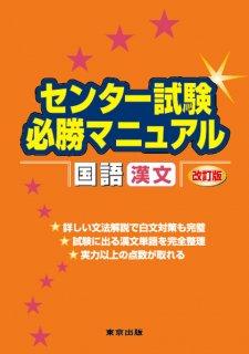 センター試験必勝マニュアル 国語(漢文)【改訂版】