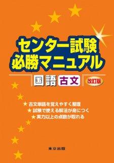 センター試験必勝マニュアル 国語(古文)【改訂版】