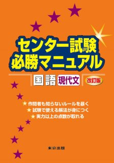 センター試験必勝マニュアル 国語(現代文)【改訂版】