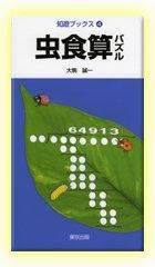 知遊ブックス� 虫食算パズル