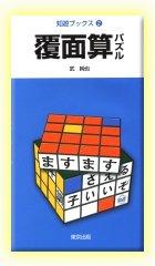 知遊ブックス� 覆面算パズル