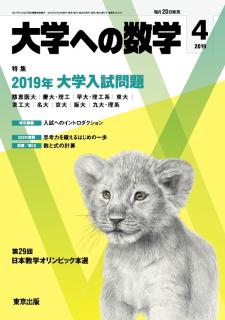大学への数学 2019年4月号からの定期購読