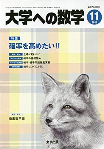 「大学への数学」2018年11月号