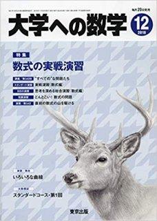 「大学への数学」2018年12月号