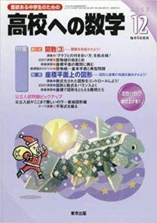 「高校への数学」2017年12月号