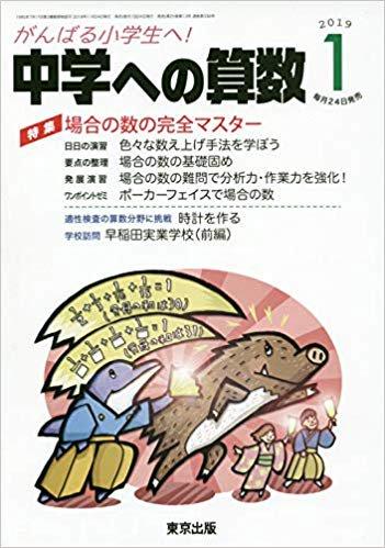 「中学への算数」2019年1月号
