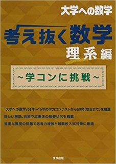 考え抜く数学 理系編〜学コンに挑戦〜