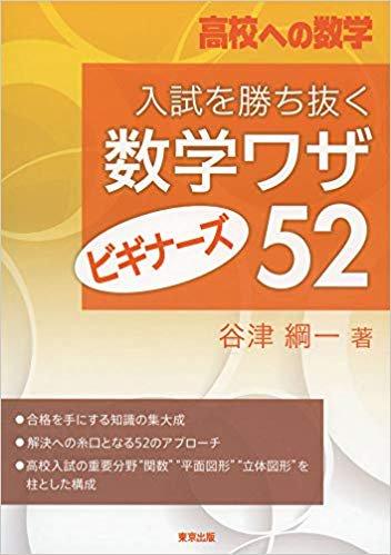 入試を勝ち抜く数学ワザ ビギナーズ52