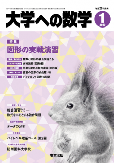 「大学への数学」2019年1月号