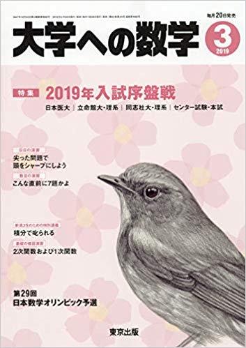 「大学への数学」2019年3月号