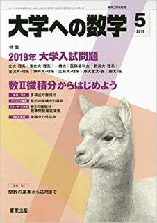 「大学への数学」2019年5月号
