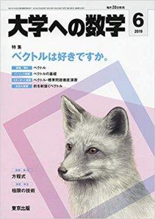 「大学への数学」2019年6月号