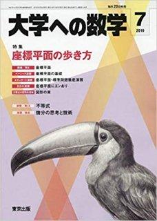 「大学への数学」2019年7月号