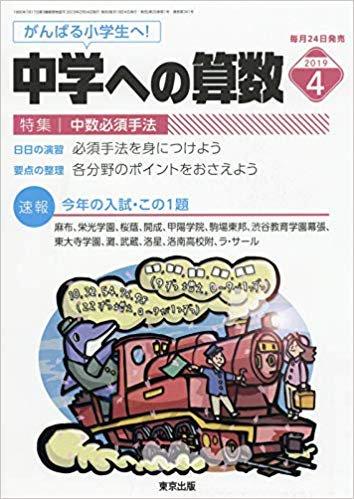 「中学への算数」2019年4月号