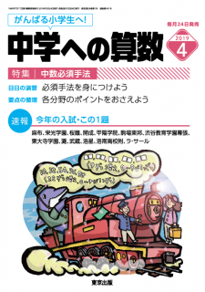 中学への算数 2019年4月号からの定期購読