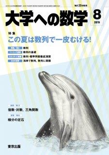 「大学への数学」2019年8月号