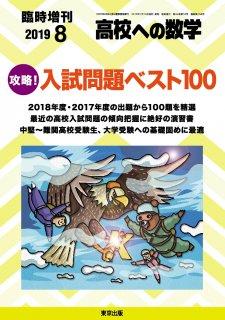 2019年8月増刊 攻略!入試問題ベスト100