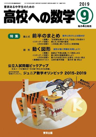 「高校への数学」2019年9月号