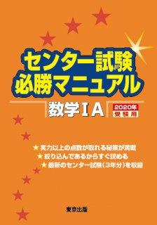 センター試験必勝マニュアル 数学 IA 【2020年受験用】
