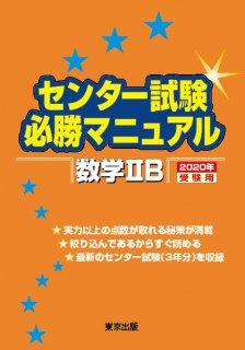 センター試験必勝マニュアル 数学 IIB【2020年受験用】