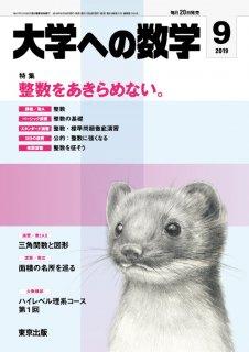「大学への数学」2019年9月号