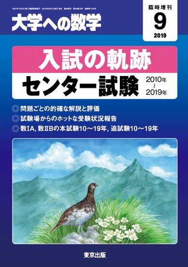 2019年9月増刊 入試の軌跡/センター試験