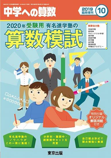 2019年10月増刊 有名進学塾の算数模試